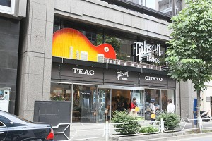 Photo of exterior of Gibson's Tokyo Showroom