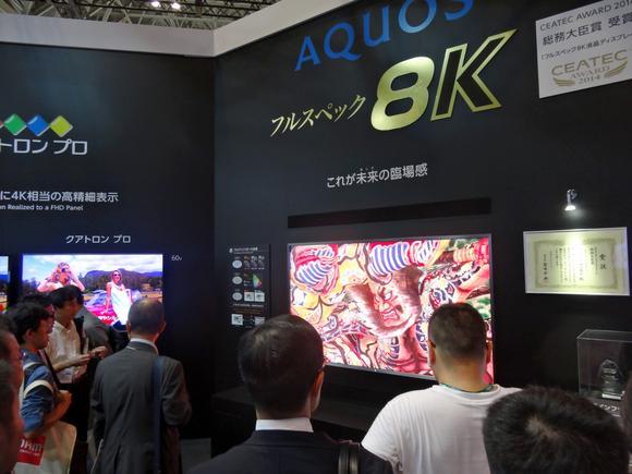 Photo of Sharp's CEATEC 2014 display