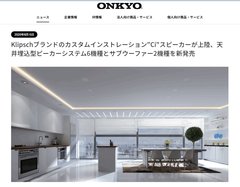 Onkyo distributes Klipsch in Japan, this image is from their Japan website