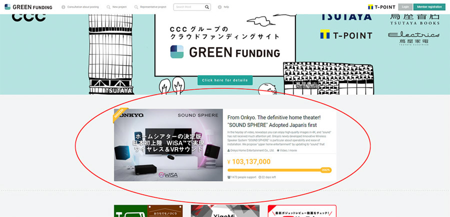 Onkyo featured on the home page of GREEN Funding crowdfunding website